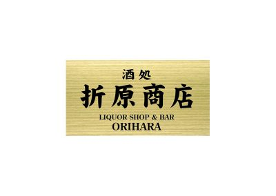 Orihara Liquor Shop & Bar