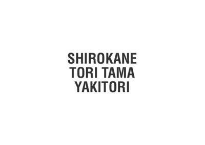Shirokane Tori-Tama Yakitori